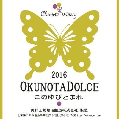 2016奥野田ドルチェ.jpg