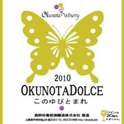 2010奥野田ドルチェ〜このゆびとまれ〜